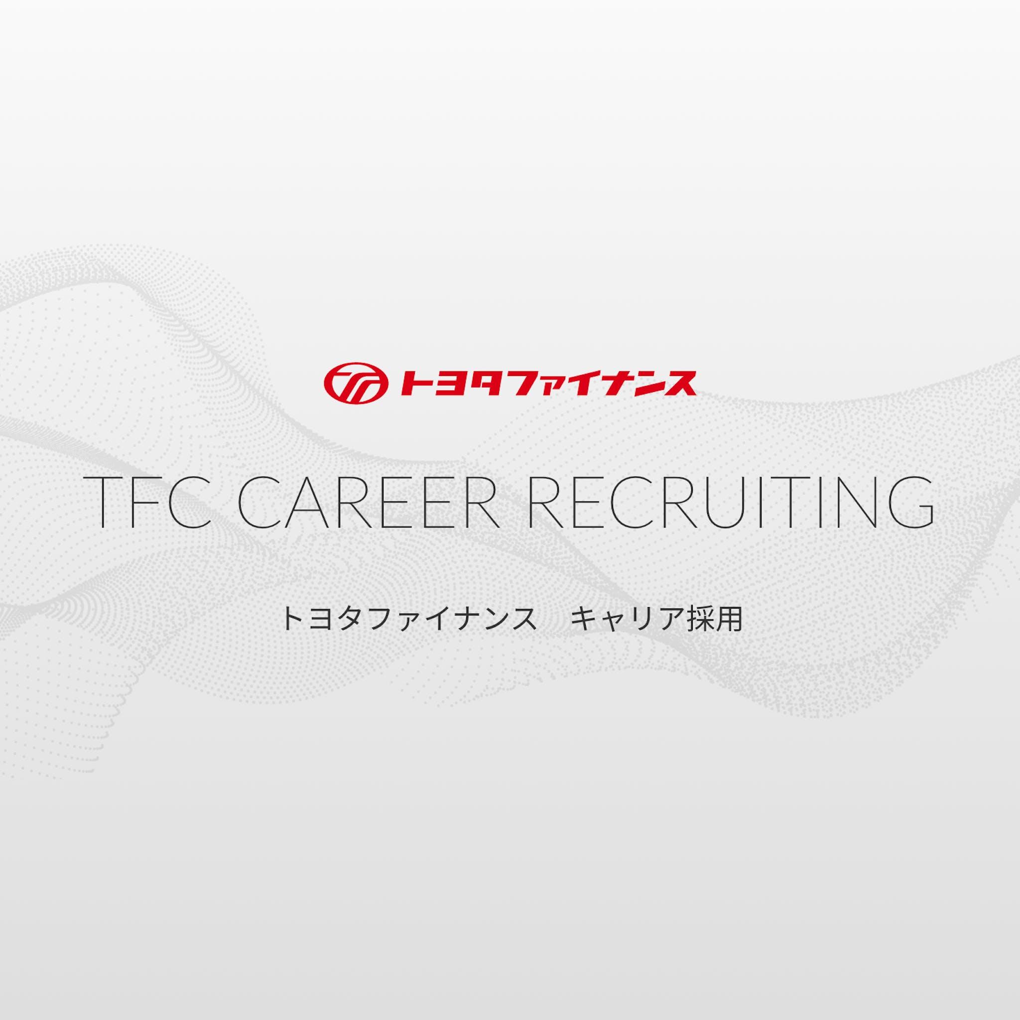 トヨタファイナンスさま/キャリア採用サイト