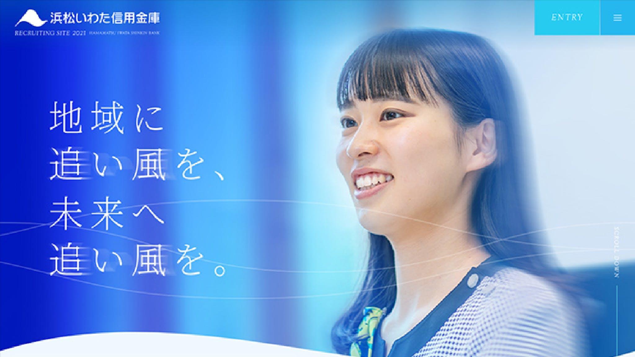 浜松いわた信用金庫さま/採用サイト