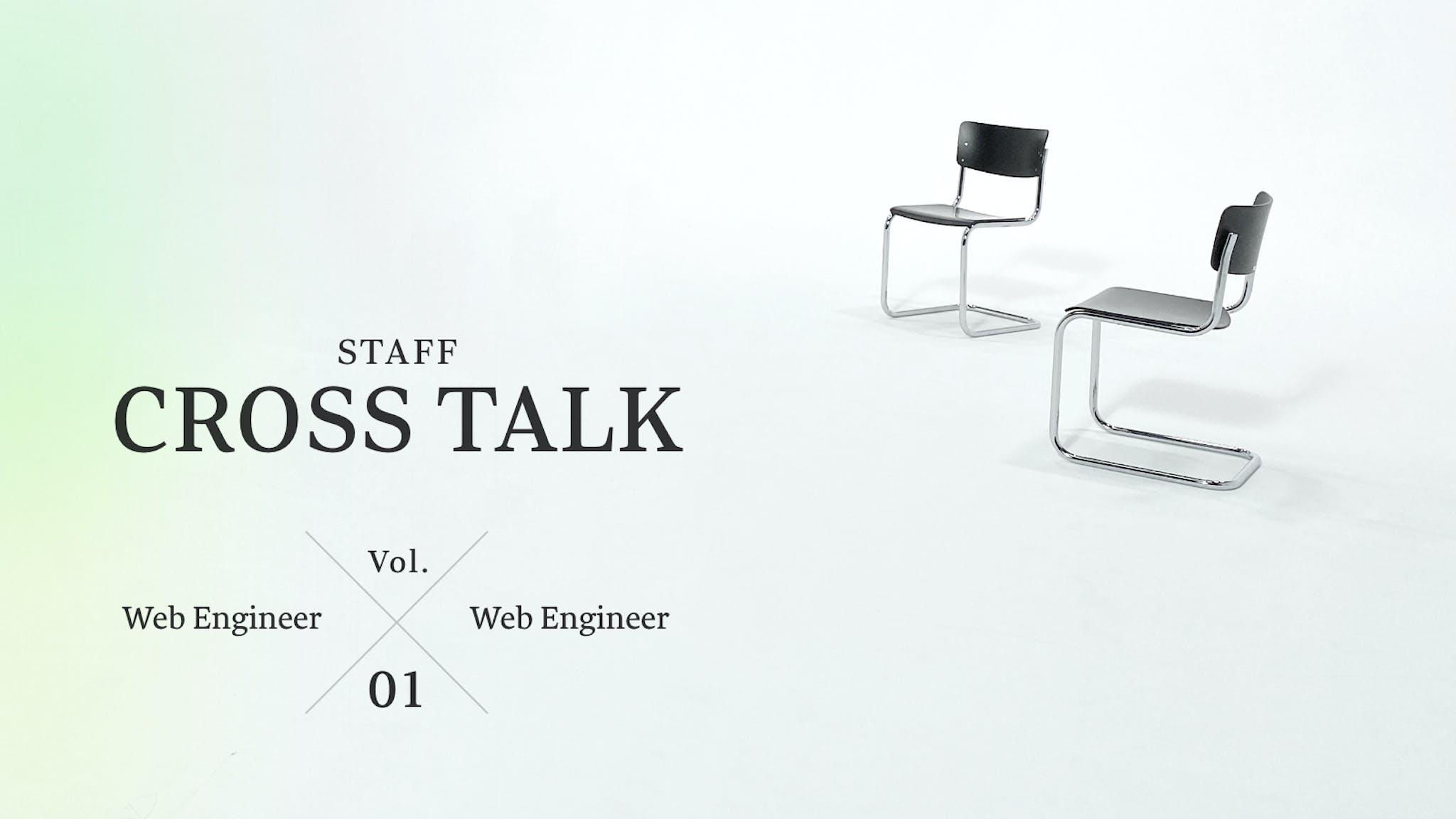 スタッフクロストーク Vol.01/Webエンジニア×Webエンジニア