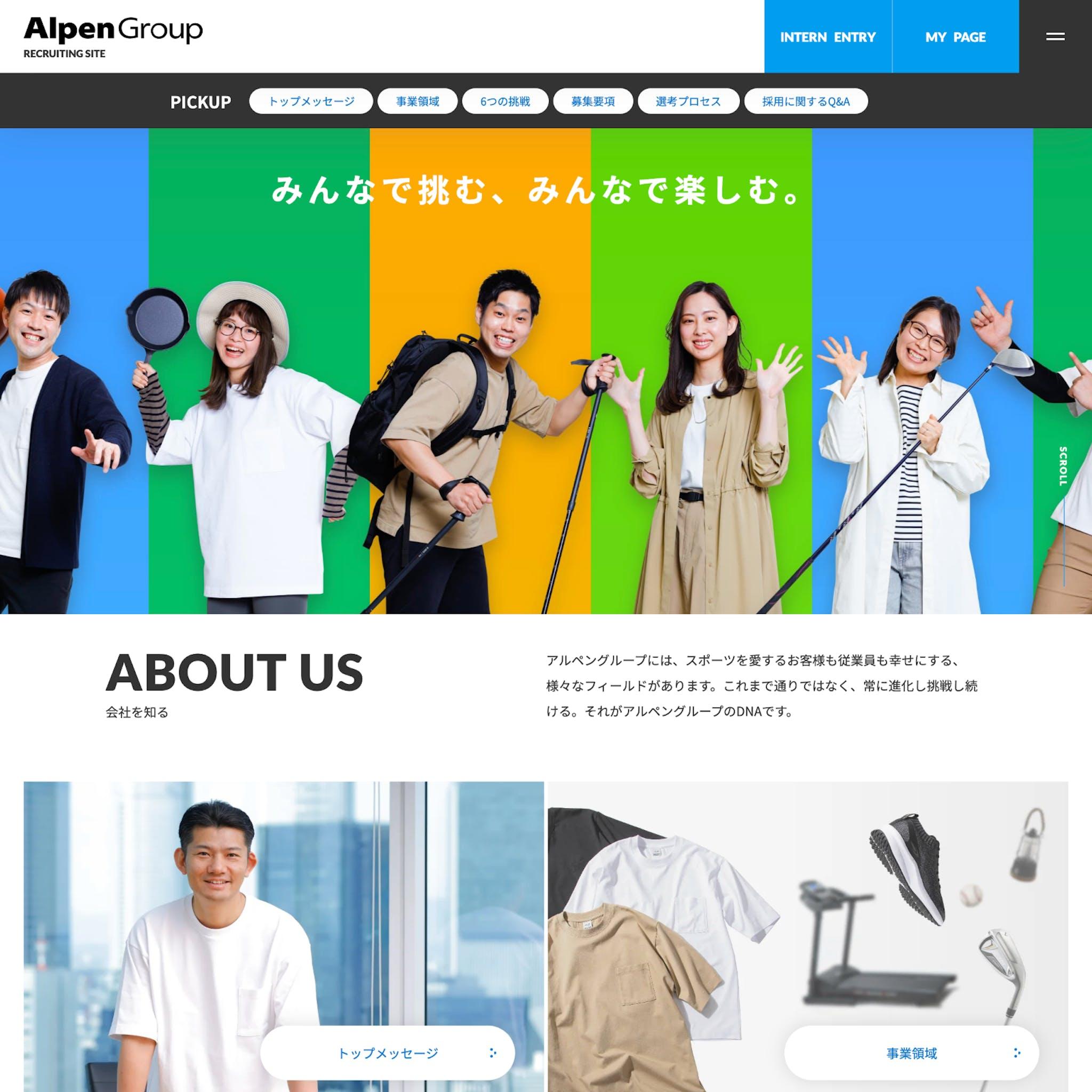 Alpen Groupさま/新卒採用サイト