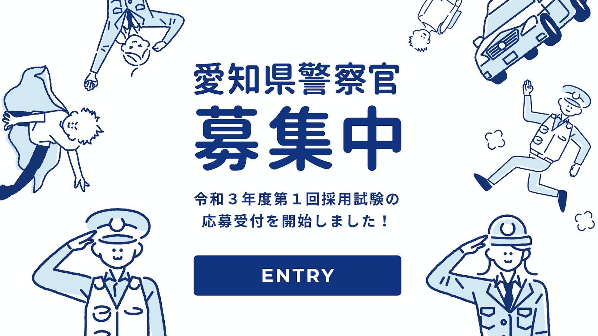 愛知県警さま/採用広報動画