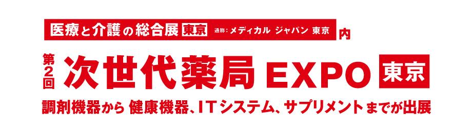 「第2回 次世代薬局EXPO 東京」に出展いたします