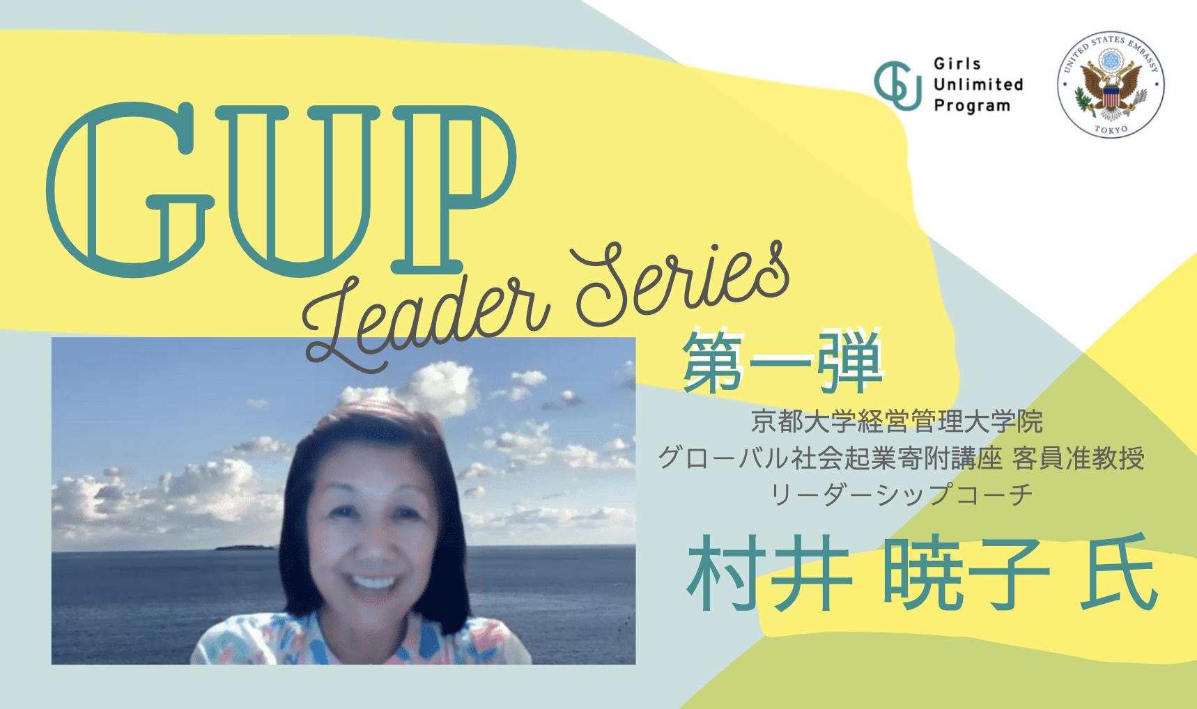 【開催報告】GUPリーダーシリーズ 第一弾を開催しました