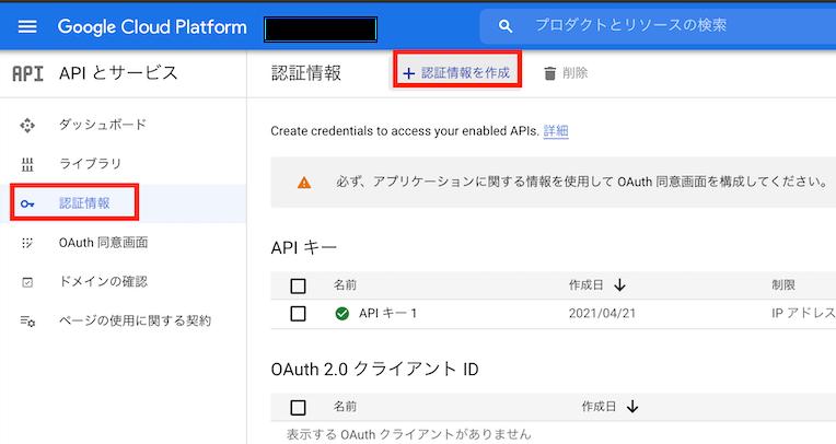 APIとサービス→認証情報→認証情報を作成