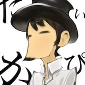 『たかぴぃ』のプロフィール画像