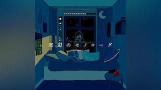 『窓辺のモノローグ』のサムネイル