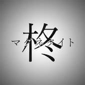 『柊マグネタイト』のプロフィール画像