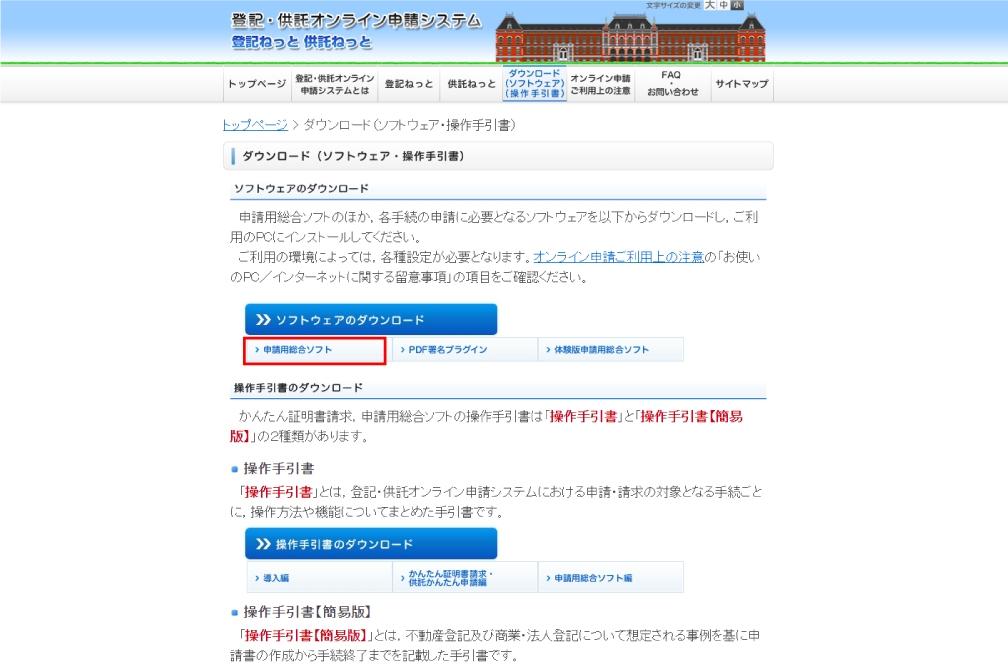 登記ネットページ 申請用総合ソフトボタンの位置