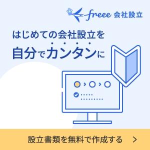 freee会社設立