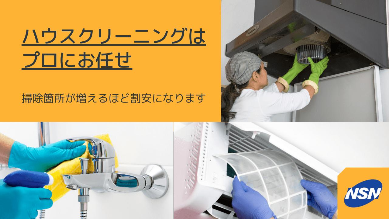 エアコンクリーニング 9,800円 NSN&おそうじのイセ コラボ企画!