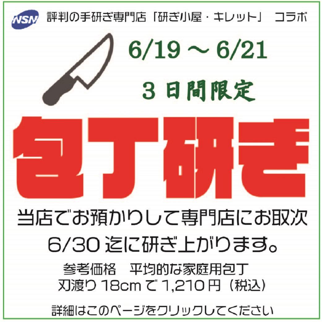 役立つ!記事解説 6/18