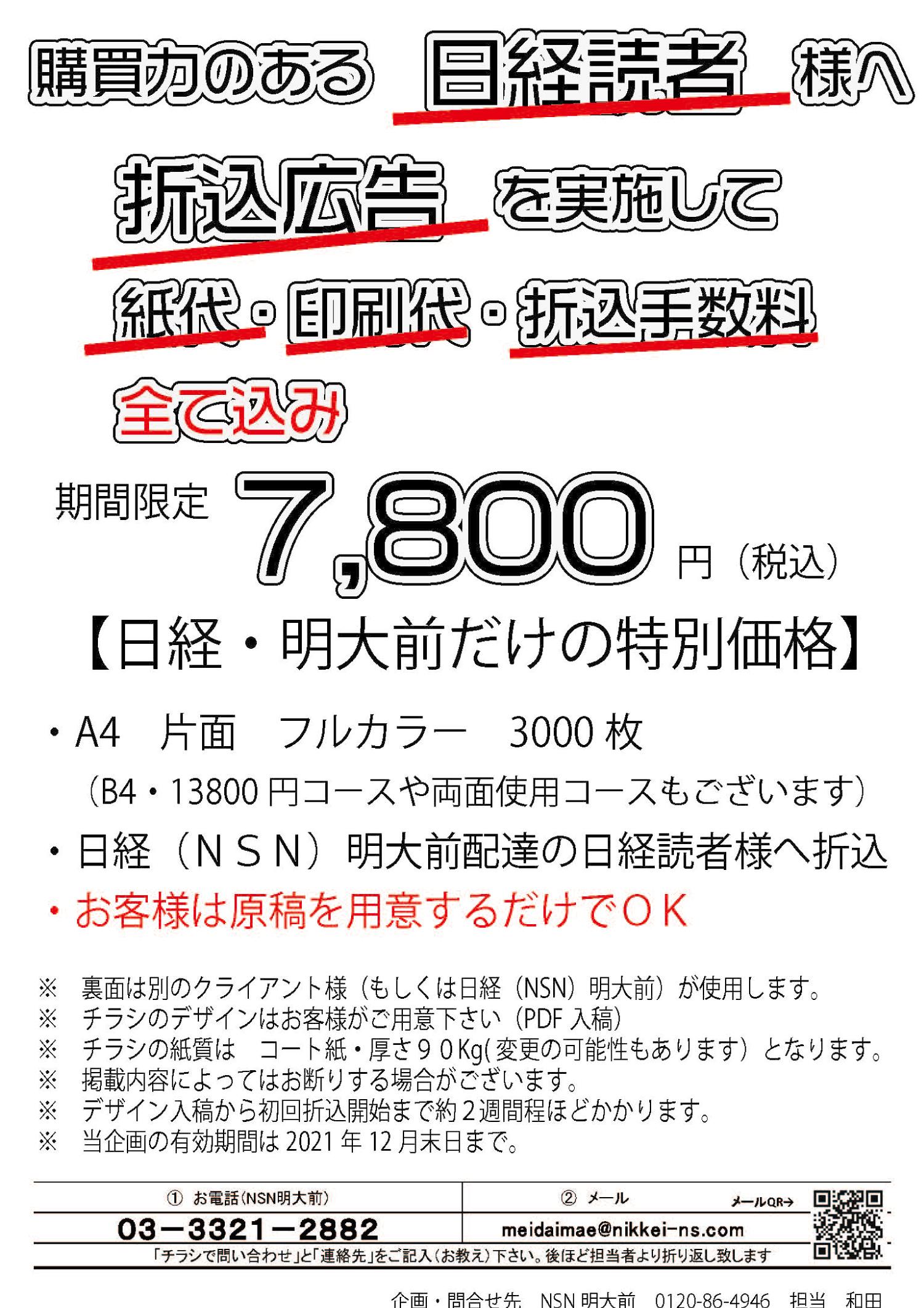 6/23(水) 役立つ!記事解説
