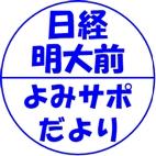 7/27 本日の役立つ解説など