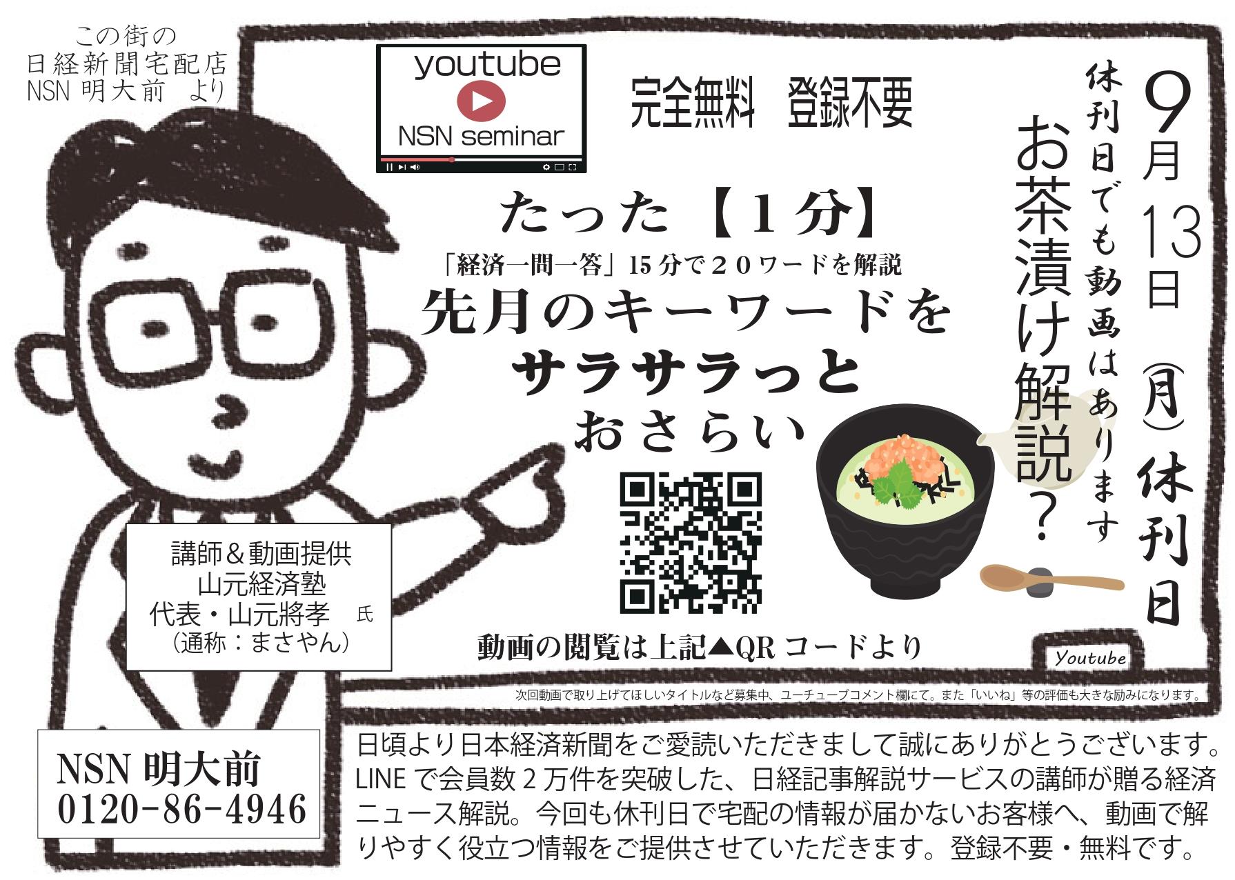 9/13(月) 新聞休刊日 休刊日には動画を見よう!
