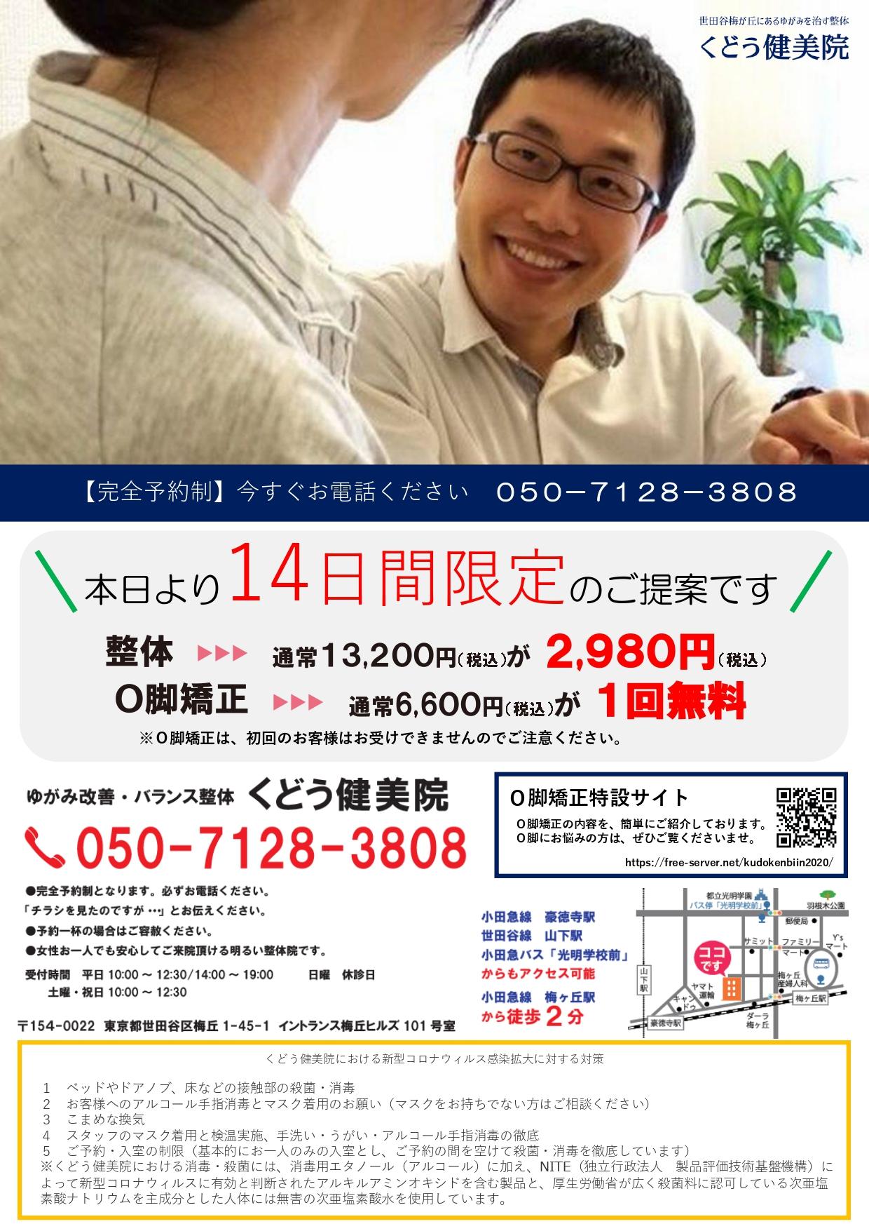 6/5(土) 本日の注目広告
