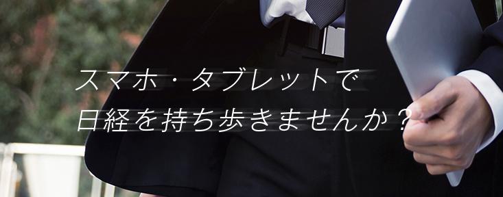 宅配の日本経済新聞を『日経ID決済』に変更するだけで30日分の紙面を持ち歩けます