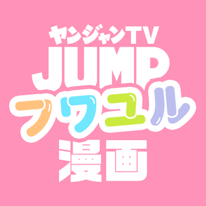 ヤンジャン漫画TVフワユル