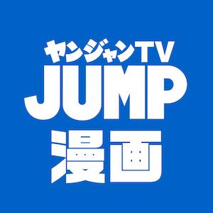 ヤンジャン漫画TV