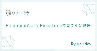 FirebaseAuth,Firestoreでログイン処理