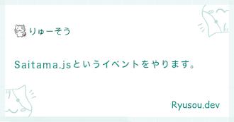 Saitama.jsというイベントをやります。