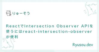 ReactでIntersection Observer APIを使うにはreact-intersection-observerが便利
