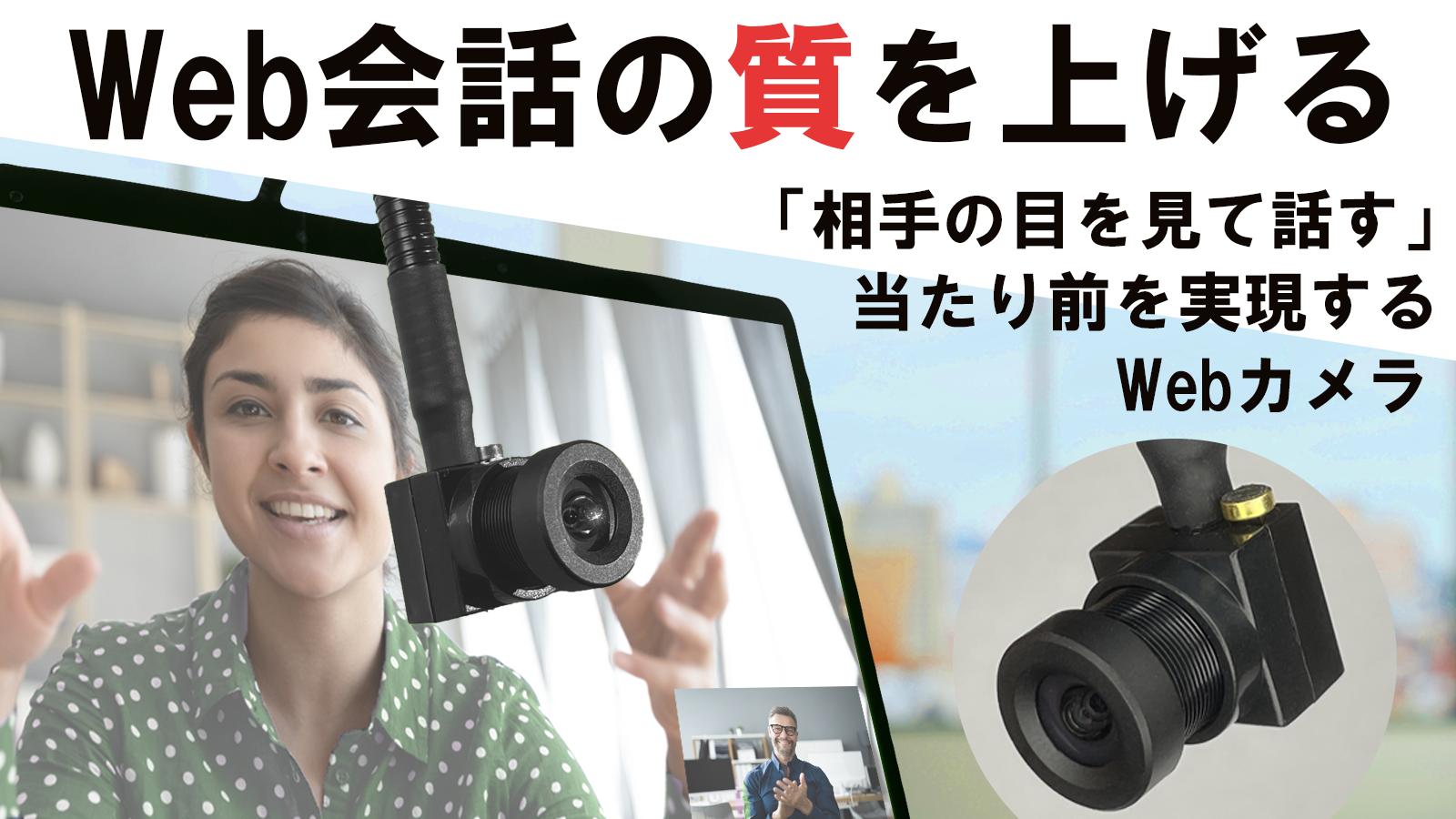 アイトゥカム(Eye to eye camera)