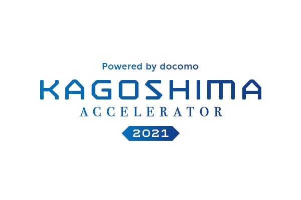 鹿児島アクセラレーター2021のロゴ