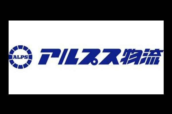 アルプス物流のロゴ