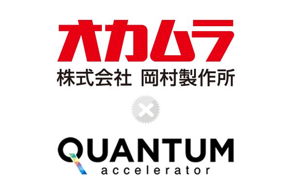 岡村製作所のロゴ