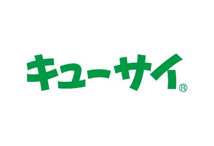 キューサイ株式会社のロゴ