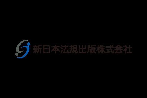 新日本法規出版のロゴ