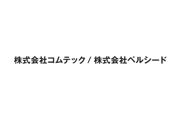 株式会社コムテック/株式会社ペルシードのロゴ