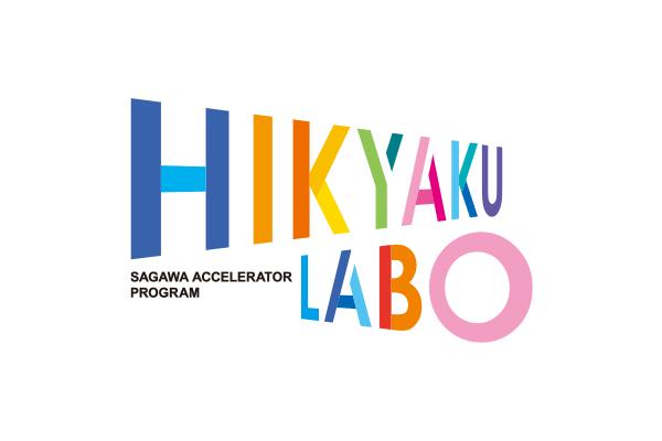 佐川急便株式会社のロゴ