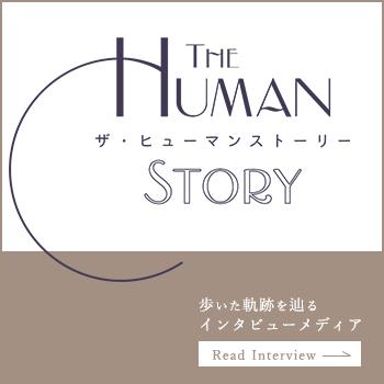 【メディア掲載】インタビューメディア「THE HUMAN STORY」にインタビュー記事が掲載されました