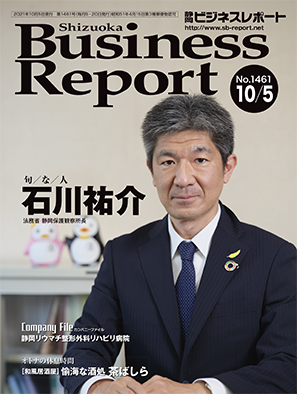 【メディア掲載】『静岡ビジネスレポート』に代表高橋翼の寄稿記事が掲載されました