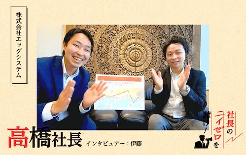 エッグシステム高橋翼インタビュー動画