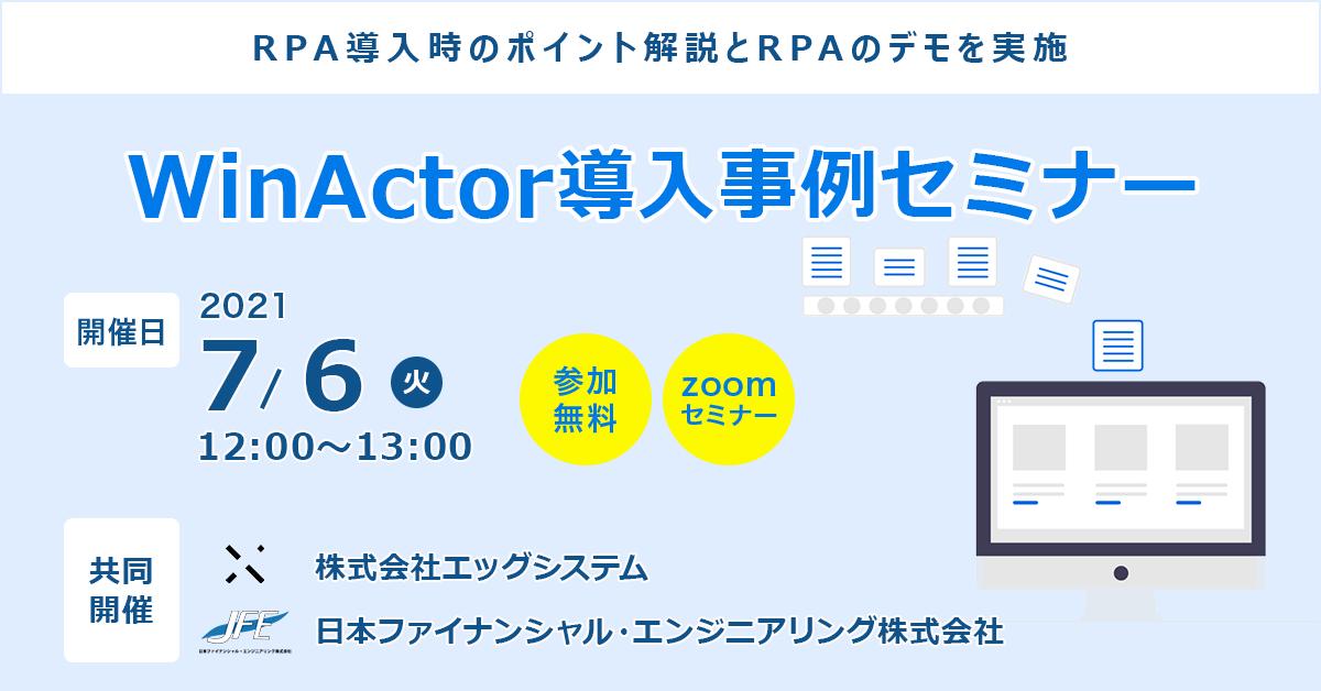 RPAの導入セミナーを日本ファイナンシャル・エンジニアリング株式会社と共同開催いたします