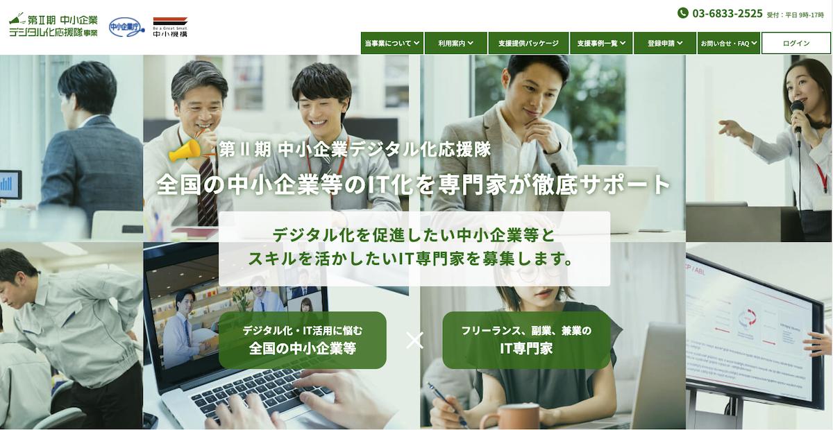 1社最大30万円補助|『中小企業デジタル化応援隊事業』に登録済の当社が解説します【2021年度】