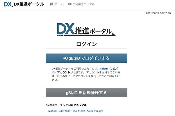 DX認定制度の申請手順
