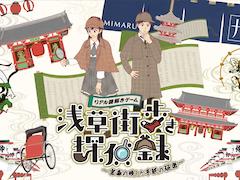 Participate in an Original Mystery Solving Game in Asakusa