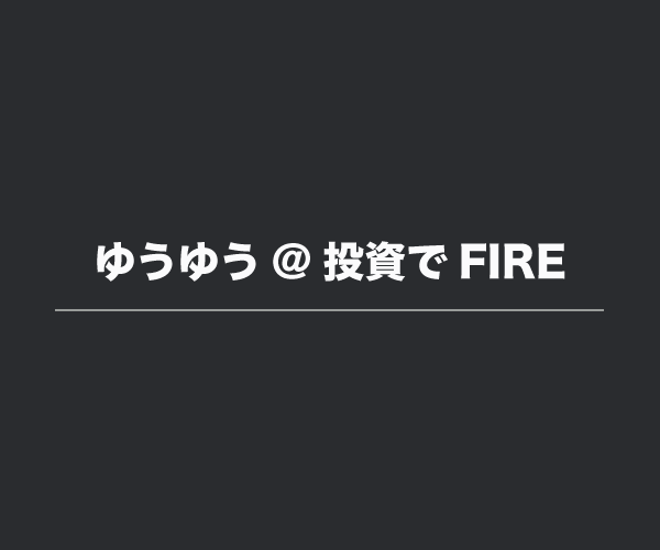ゆうゆう@投資でFIRE
