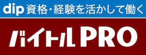 ディップ株式会社の開発サービス「バイトルPro」