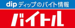 ディップ株式会社の開発サービス「バイトル」
