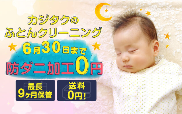 【カジタク】防ダニ加工が今だけ0円!ふとんクリーニングキャンペーン