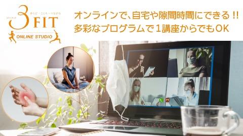 3FITオンラインスタジオ