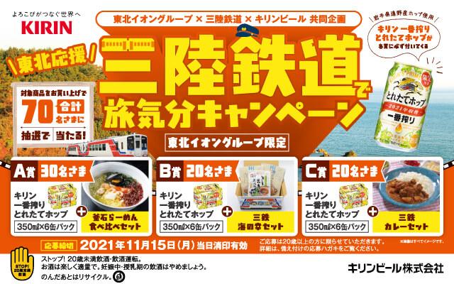 【東北エリア】イオングループ×キリンビール 東北応援!三陸鉄道で旅気分キャンペーン