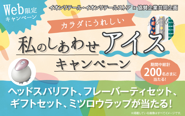 【イオン本州・四国限定】私のしあわせアイスキャンペーン