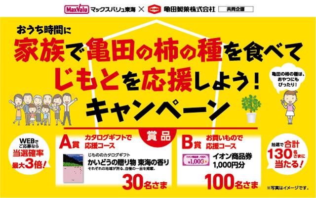 【東海エリア】家族で亀田の柿の種を食べてじもとを応援しようキャンペーン