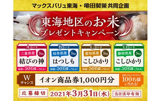 【東海エリア】マックスバリュ東海・亀田製菓共同企画 東海地区のお米プレゼントキャンペーン