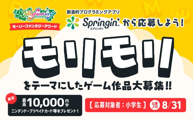 【モーリーファンタジー】Springin'から応募!モリモリをテーマにしたゲーム作品大募集!
